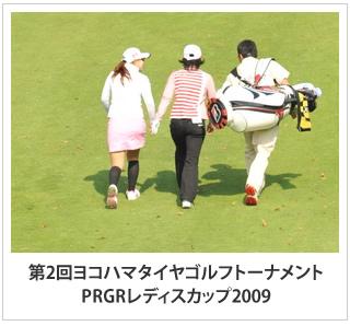 PRGRギャラリー2009