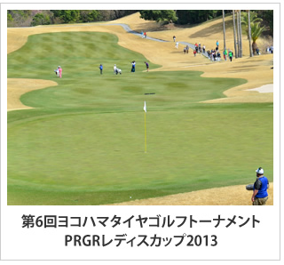 PRGRギャラリー2013