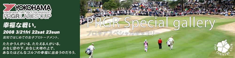 第1回 ヨコハマタイヤ ゴルフトーナメント PRGR レディスカップ