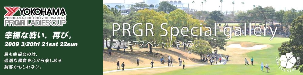 第2回 ヨコハマタイヤ ゴルフトーナメント PRGR レディスカップ