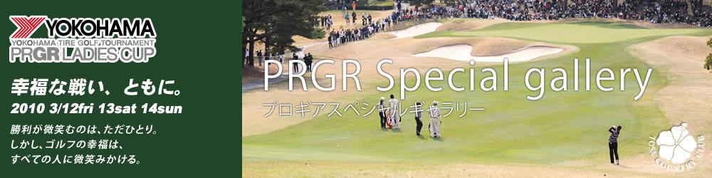 第3回 ヨコハマタイヤ ゴルフトーナメント PRGR レディスカップ