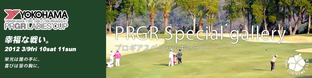 第5回 ヨコハマタイヤ ゴルフトーナメント PRGR レディスカップ