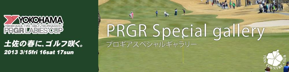 第6回 ヨコハマタイヤ ゴルフトーナメント PRGR レディスカップ