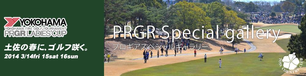 第7回 ヨコハマタイヤ ゴルフトーナメント PRGR レディスカップ