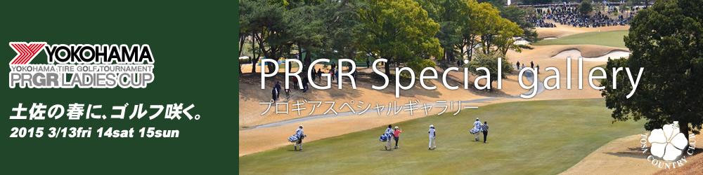 第8回 ヨコハマタイヤ ゴルフトーナメント PRGR レディスカップ