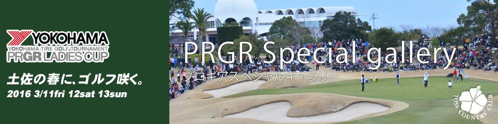 第9回 ヨコハマタイヤ ゴルフトーナメント PRGR レディスカップ