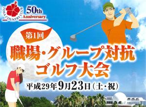 第1回職場・グループ対抗ゴルフ大会