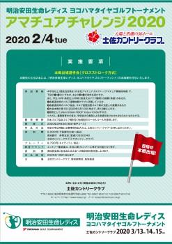 アマチュアチャレンジ2020 実施要項