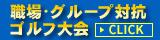 職場・グループ対抗ゴルフ大会