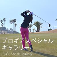 PRGRスペシャルギャラリー