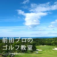 前田プロのゴルフ教室