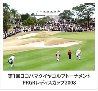 PRGRギャラリー2008