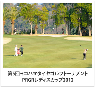 PRGRギャラリー2012