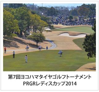 PRGRギャラリー2014