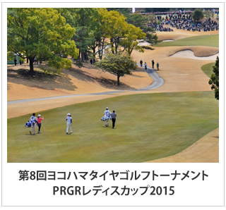 PRGRギャラリー2015