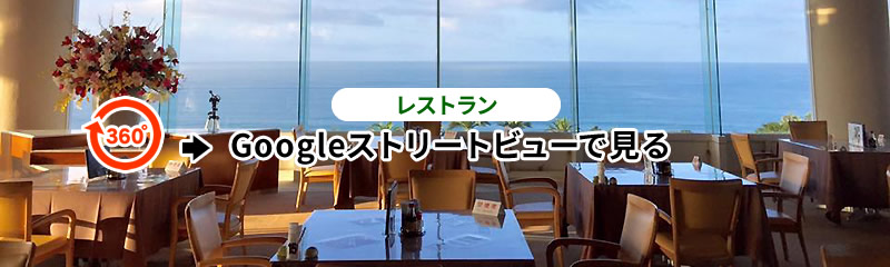 レストランをGoogleストリートビューで見る